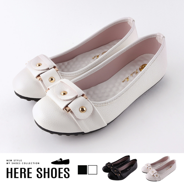 [Here Shoes]包鞋-舒適乳膠鞋墊 皮質鞋面 豆豆鞋底 金屬扣環造型 純色娃娃鞋 休閒鞋 MIT台灣製 KT3907