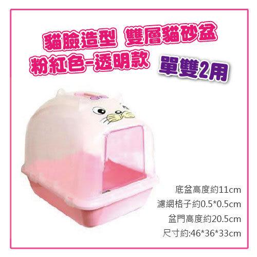 【力奇】貓臉造型 雙層貓砂盆(粉紅色-透明款)-600元,單雙2用(H562-0009)