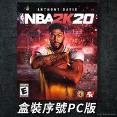 【預購】PC NBA 2K20《PC盒裝序號中文版》2019.09.06上市