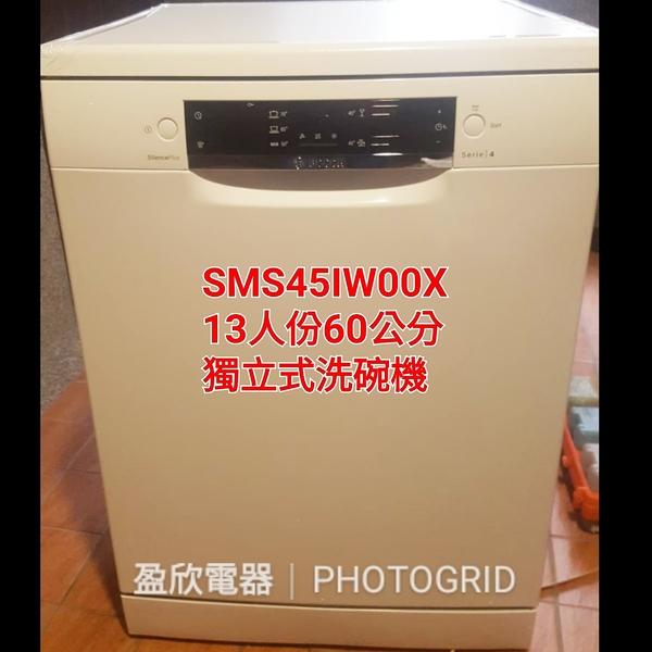 盈欣電器* BOSCH 洗碗機 SMS45IW00X 白色 可崁廚具 大台北免費運送 (無安裝) .安裝及其他地區請先詢問