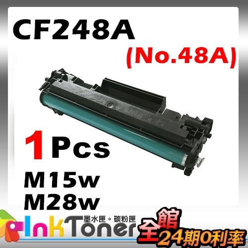 HP CF248A(NO.48A) 相容全新碳粉匣 一支【適用】M15w/M28W【新版可升級V5.0晶片】