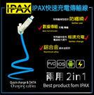 IPAX愛沛斯 極速充電傳輸線 攜帶方便/不纏繞/鋁合金材質/節省充電時間