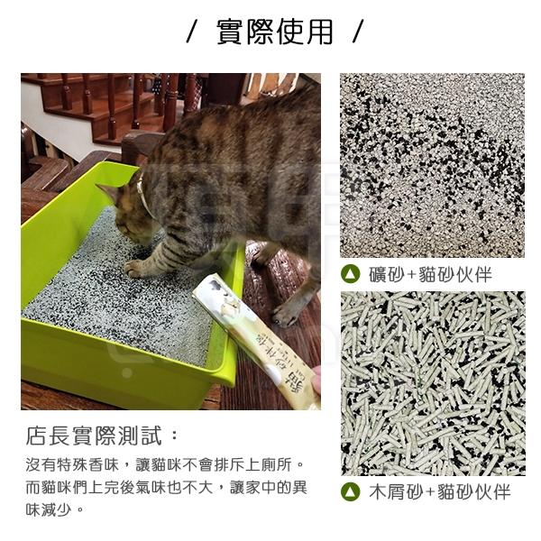 滿懿 貓砂伴侶 4條入 【TQ MART】