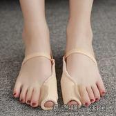 大拇指外翻矯正器可穿鞋矯正器 易樂購生活館