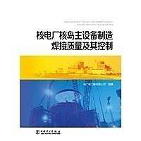 簡體書-十日到貨 R3YY【核電廠核島主設備製造焊接質量及其控制】 9787512352216 中國電力出版