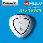 Panasonic國際牌 RULO智慧型吸塵機器人 MC-RS1T-W 皓雪白
