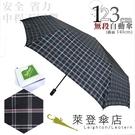 雨傘 萊登傘 超大傘面 可遮三人 不回彈 無段自動傘 鐵氟龍 易甩乾 Leotern (黑粉格紋)
