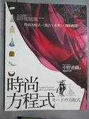 【書寶二手書T4/藝術_E5U】時尚方程式_賴庭筠, 中野香織