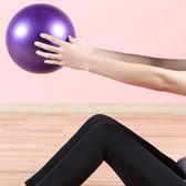 ◄ 生活家精品 ►【P341】25cm迷你防爆皮拉提斯球 瑜珈球 加厚 兒童 瑜伽 健身球 孕婦 小球