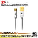 PX大通 UAC3-1W USB3.0 AtoC 超高速充電傳輸線【Sound Amazing】