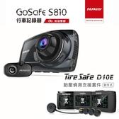 PAPAGO S810【送D10E/保固二年】SONY 感光元件 雙鏡頭 測速提示(選購) 行車記錄器
