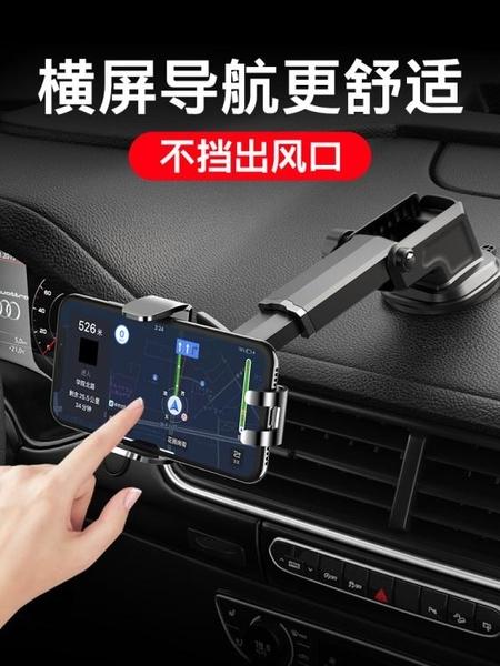 車載手機架支架汽車用品車用車上車內導航支撐粘貼吸盤式萬能通用 印巷家居