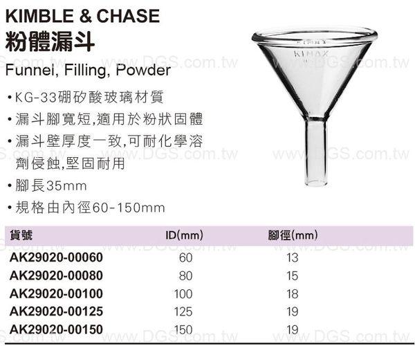 《KIMBLE & CHASE》粉體漏斗 Funnel, Filling, Powder