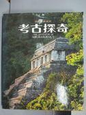 【書寶二手書T7/地理_PLP】考古探奇_探索世界系列