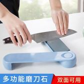 廚房多功能家用菜刀磨刀石速雙面磨剪刀器工具 QG2105『優童屋』