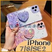蘋果 iPhone 7 iPhone SE 2 i8 Plus 閃粉 滴膠 愛心支架 全包邊保護殼 軟殼手機殼 鏡頭保護殼
