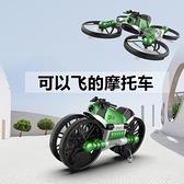 遙控飛機陸空兩用手勢感應飛行器兒童玩具無人機航拍器小學生小型【八折搶購】