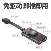 USB外置聲卡台式筆記本電腦音頻轉換器音頻轉換器免驅