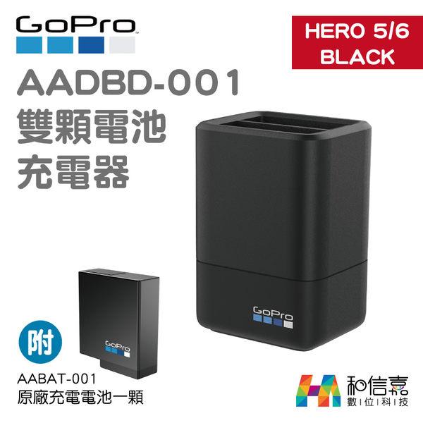 免運【和信嘉】AADBD-001 雙電池充電器 (附電池一顆) HERO5 HERO6 BLACK 專用 台閔公司貨