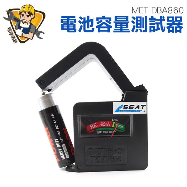 《精準儀錶旗艦店》顏色顯示立即判斷 電量高低 電池容量指針 MET-DBA860