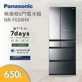 【含基本安裝+舊機回收】Panasonic 國際牌 650公升 六門電冰箱 NR-F654HX 公司貨