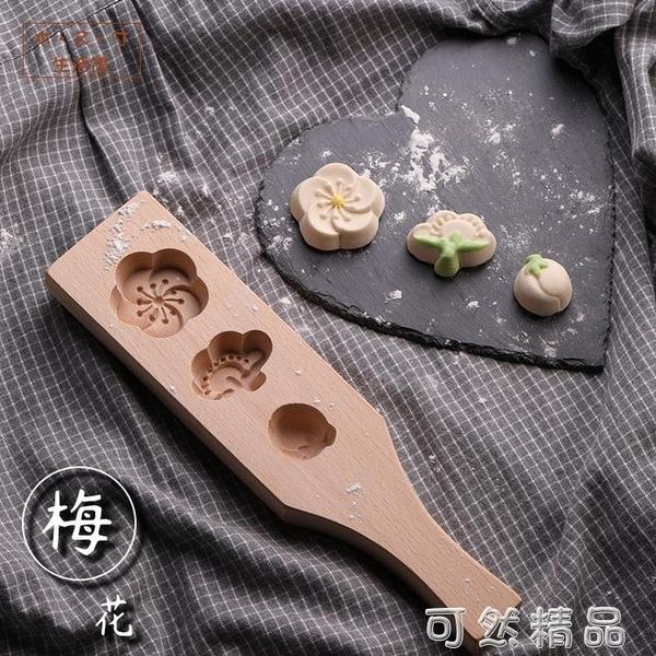 做日式和果子模具冰皮月餅蓮花櫻花立體糕點糯米糍和菓子烘焙工具 雙12全館免運
