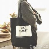 帆布包 2020韓版帆布包文藝女包側背簡約小清新休閒學生大容量手提袋夏潮 爾碩 雙11