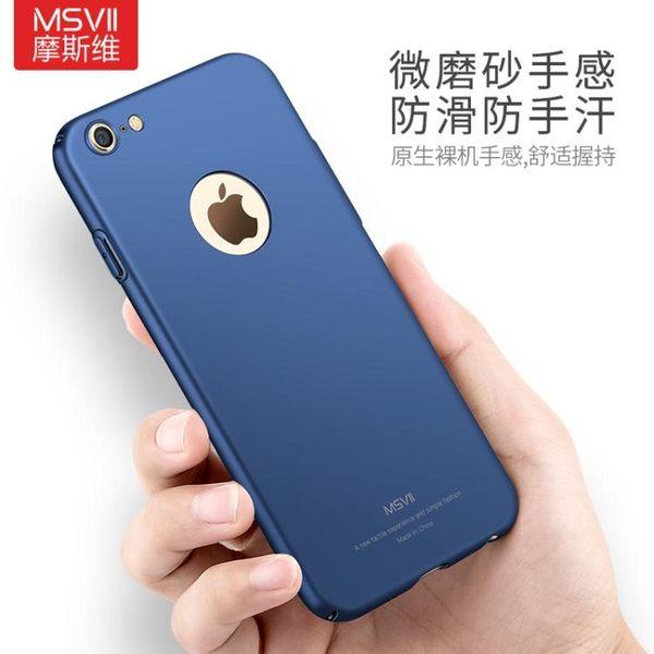 摩斯維蘋果6手機殼iPhone6Plus套6s防摔磨砂硬殼全包i6P潮男女紅