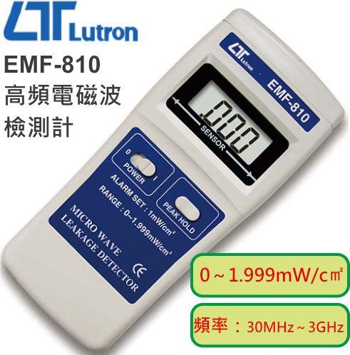 路昌Lutron EMF-810 高頻電磁波檢測器(高斯計)
