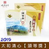 2019寒露 梅山鄉太和清心茗茶 烏龍組頭等獎 峨眉茶行