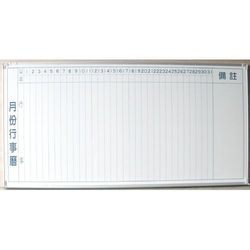 《享亮商城》3x6尺 磁性月份行事曆白板(90*180cm) 0840