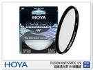 【分期0利率,免運費】送濾鏡袋 HOYA FUSION ANTISTATIC UV 超高透光率 UV保護鏡 49mm (49 公司貨)