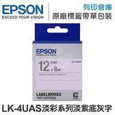 EPSON C53S654414 LK-4UAS 淡彩系列淡紫底灰字標籤帶(寬度12mm) /適用 LW-200KT/LW-220DK/LW-400/LW-Z900
