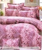 5*6.2 五件式床罩組/純棉/MIT台灣製 ||芳草連天||2色