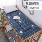 學生宿舍床墊單人床褥加厚0.9m上下鋪寢室褥子可折疊地鋪90公分1.2m 任選1件享8折