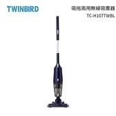 日本TWINBIRD 吸拖兩用無線吸塵器 TC-H107TWBL 藍色