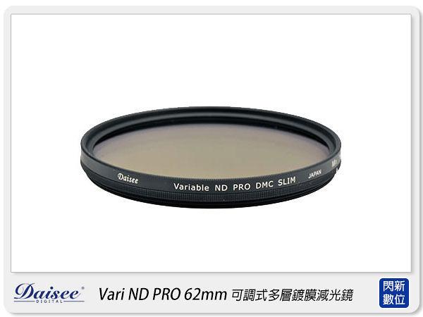 送拭鏡紙~ Daisee DMC SLIM Variable ND2-ND400 PRO 62mm 可調 可調式 多層鍍膜 減光鏡 62