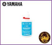 【小麥老師 樂器館】YAMAHA 迴瓣油 ROIV 法國號 長笛 薩克斯風 豎笛 長號 短號