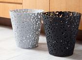 居家家鏤空垃圾桶無蓋垃圾簍家用客廳廚房大號紙簍創意塑料垃圾筒
