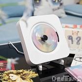 CD機 便攜式藍芽CD機壁掛DVD播放器學生英語VCD影碟機光盤專輯家用復古 LX爾碩 交換禮物