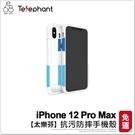 【太樂芬】iPhone 12 Pro Max 抗污防摔手機殼 防摔殼 保護殼 邊框 透明背板 背蓋 保護套