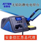 安泰信ST60/80/100大功率恒溫電烙鐵防靜電工程師級帶休眠電焊台 MKS薇薇