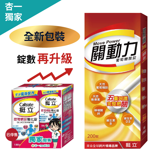 挺立葡萄糖胺錠-關動力200錠【杏一】