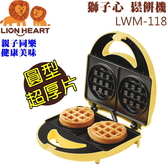 【獅子心】圓型超厚片鬆餅機/點心機LWM-118 保固免運