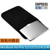【妃航】MacBook Air/Pro 筆電/黏貼式 11/12/13/15吋 收納 保護袋/電腦包/內膽包