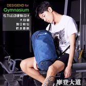 運動健身包男防水訓練包女行李袋干濕分離大容量單肩手提旅行背包『摩登大道』