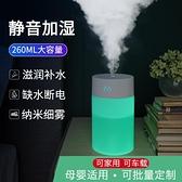 usb加濕器迷你靜音家用臥室宿舍車載空調房學生香薰小型 ATF「艾瑞斯」