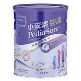 亞培 小安素強護三重營養配方 (850g,單罐)【杏一】