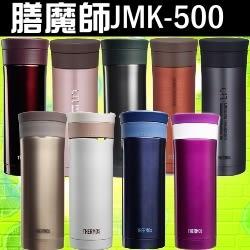 膳魔師【JMK-500/JMK-501】480ml保溫杯 保溫瓶