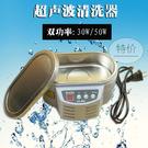 現貨110V DADI雙功能多用途超聲波清洗機清洗器大地雙頻DA-968清洗機清潔機